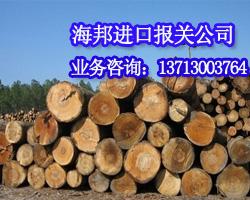 进口非洲木材/义乌木材清关代理